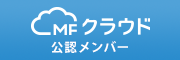 クラウド会計ソフトなら「MFク ラウドシリーズ」