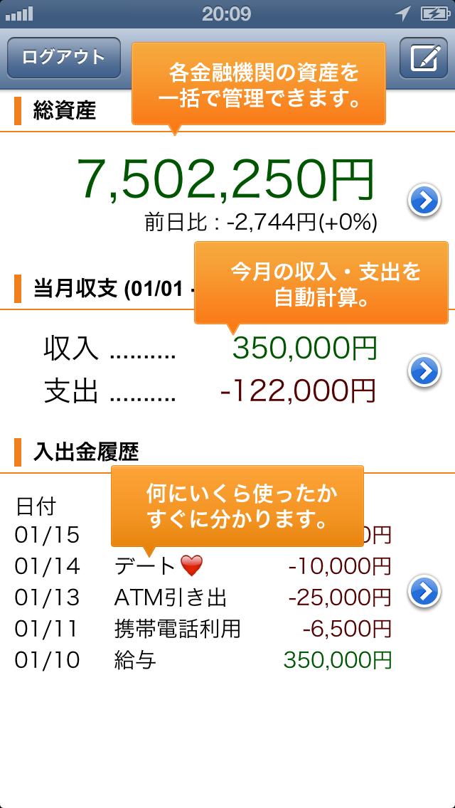 アプリ画面02