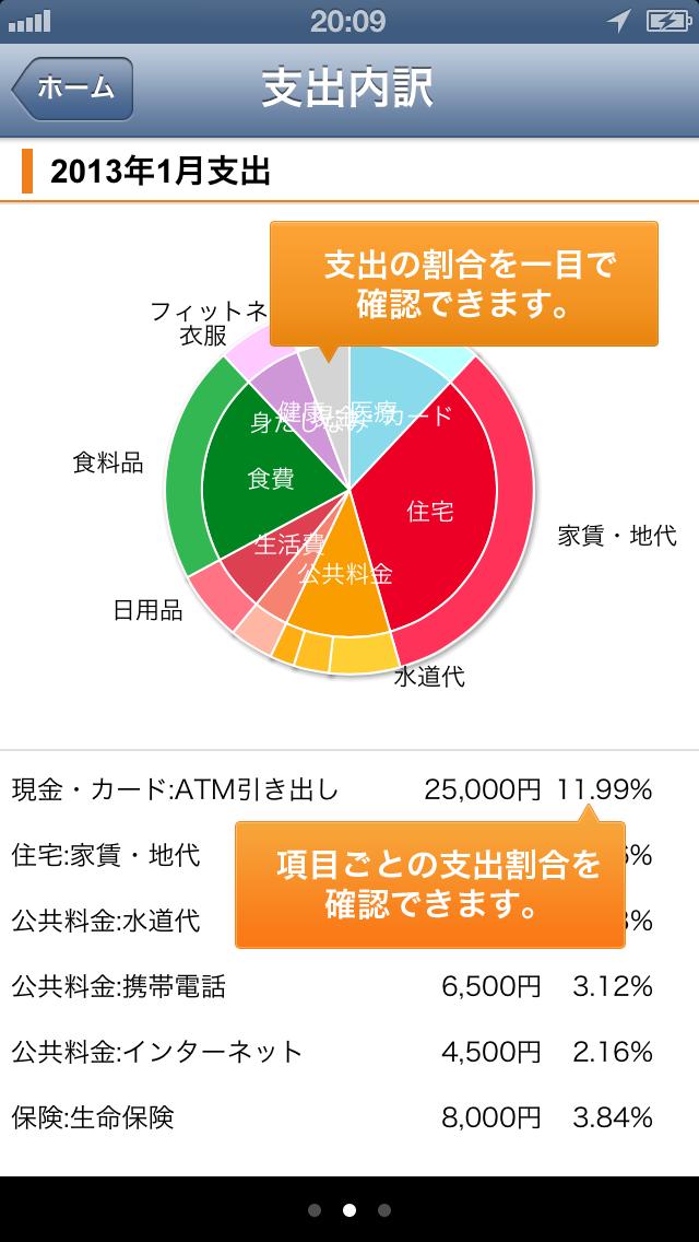 アプリ画面03