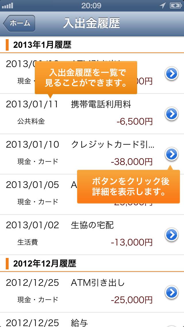 アプリ画面04