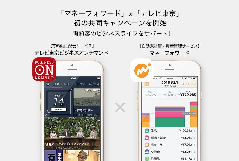 テレビ東京-マネーフォワード