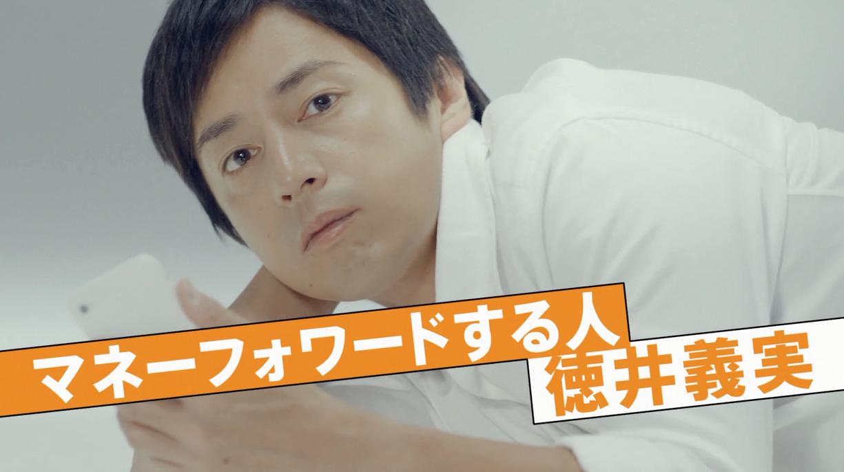 マネーフォワード-CM-徳井義実