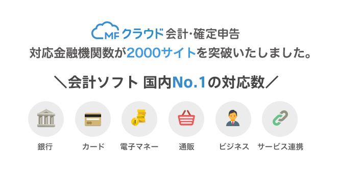 対応金融機関2000サイト突破
