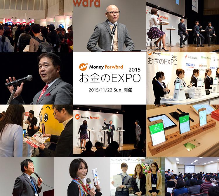 お金のExpo2015