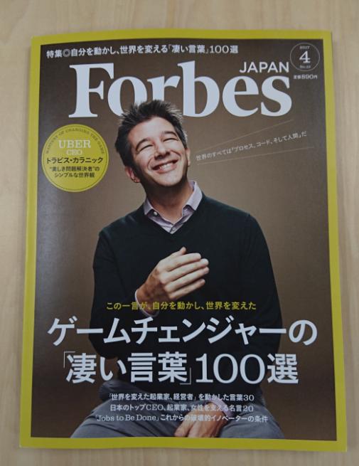 「Forbes JAPAN」4月号