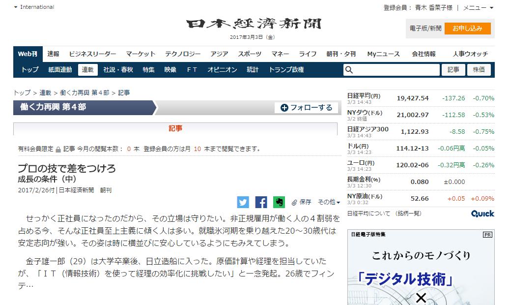 「日本経済新聞」電子版